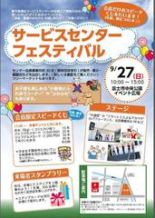【9/27】富士市勤労者福祉サービスセンターフェスティバルに参加の画像
