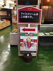 【10/24・25】竜ヶ岩洞で豆乳ジェラードの試食アンケートをとりましたの画像