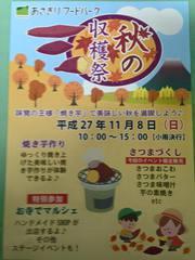 【11/7】明日朝霧フードパークの秋の収穫祭に参加しますの画像